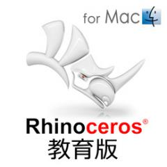 Rhino 5 for Mac(教育版)