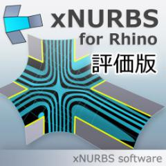 XNurbs for Rhino 評価版