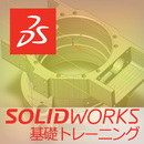 SolidWorksトレーニング