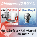 Mesh2Surface・RhinoResurf無料体験セミナー