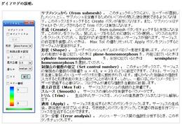 RhinoResurf 評価版 - Rhinoceros公認販売代理店・無料体験