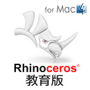 Rhinoceros5 for Mac 教育版
